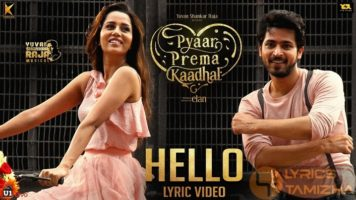 Hello Song Lyrics Pyaar Prema Kaadhal