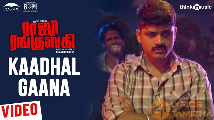 Kaadhal Gaana Song Lyrics