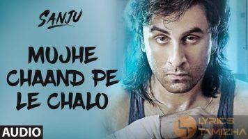 Mujhe Chaand Pe Le Chalo Song Lyrics