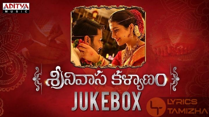 Srinivasa Kalyanam Movie Song Lyrics