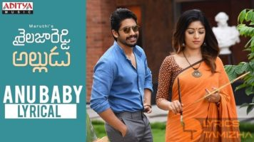 Anu Baby Song Lyrics Shailaja Reddy Alludu