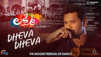 Dheva Dheva Song Lyrics Lakshmi Telugu