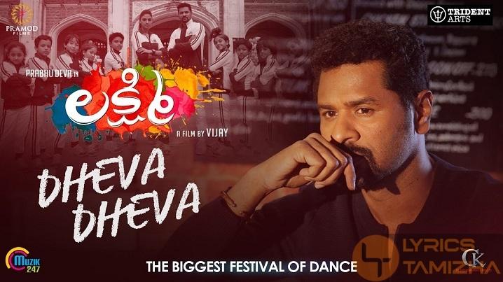 Dheva Dheva Song Lyrics Lakshmi Telugu