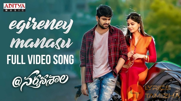 Egireney Manasu Song Lyrics