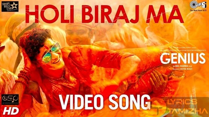 Holi Biraj Ma Song Lyrics