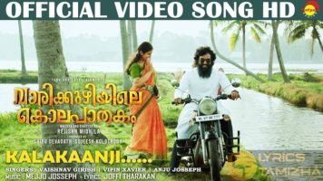 Kalakaanji Song Lyrics