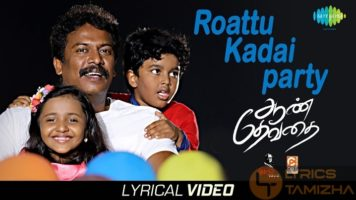Rottu Kadai Party Song Lyrics