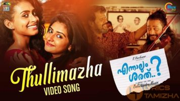 Thullimazha Song Lyrics