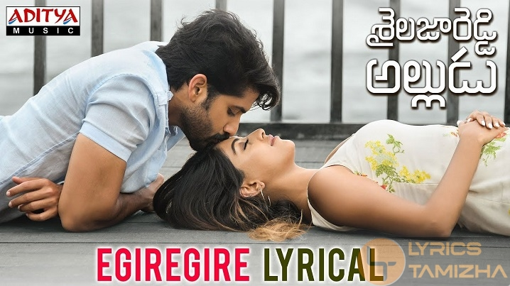 Egiregire Song Lyrics Shailaja Reddy Alludu Songs