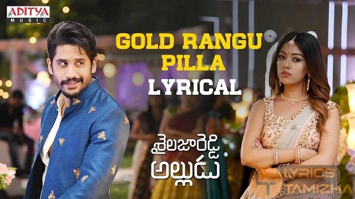 Gold Rangu Pilla Song Lyrics Shailaja Reddy Alludu