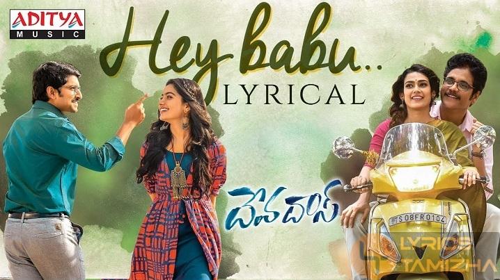 Hey Babu Song Lyrics