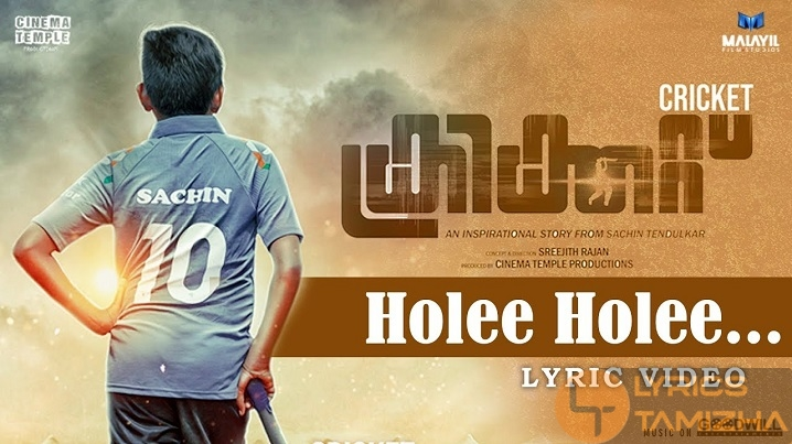 Holee Holee Song Lyrics Cricket