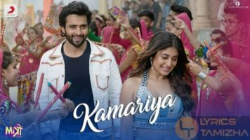 Kamariya Song Lyrics Mitron