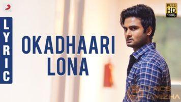 Okadhaari Lona Song Lyrics