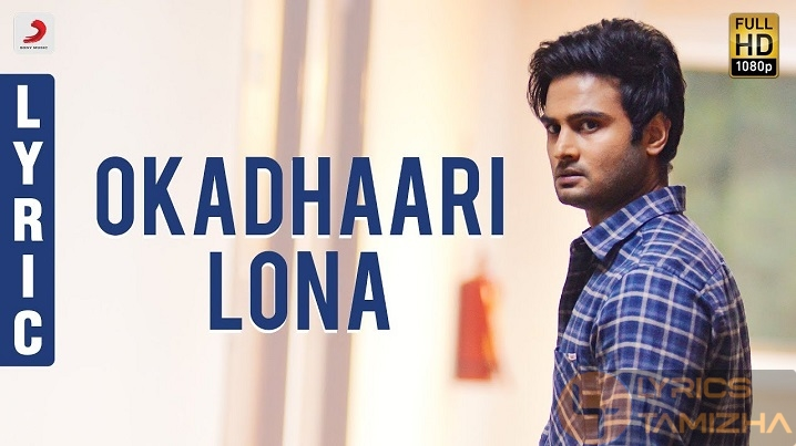 Okadhaari Lona Song Lyrics