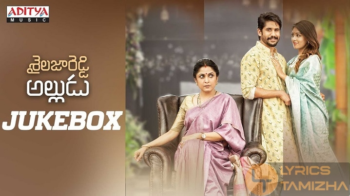 Shailaja Reddy Alludu Song Lyrics
