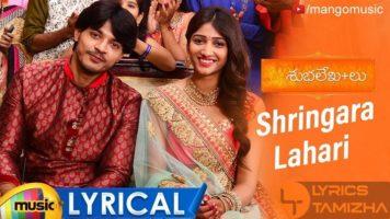 Shringara Lahari Song Lyrics Shubhalekhalu