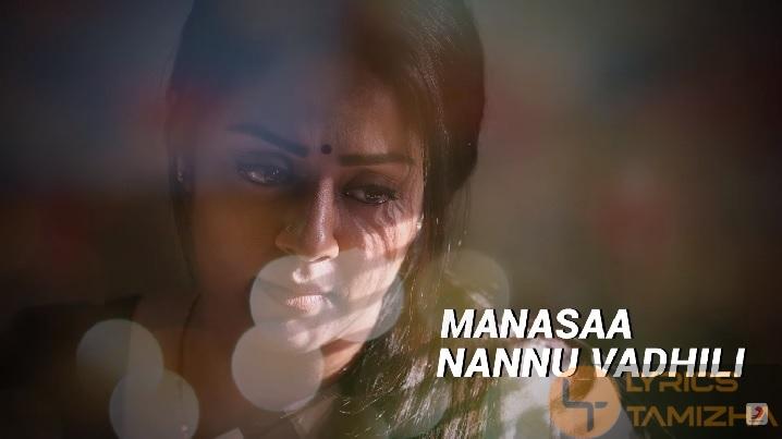 Manasaa Nannu Vadhili Lyrics