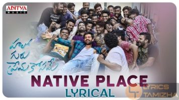 Native Place Song Lyrics Hello Guru Premakosame