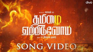 Tamizhai Yetriduvom Song Lyrics GV Prakash Kumar