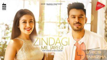 Zindagi Mil Jayegi Song Lyrics