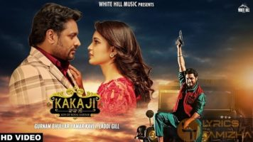 Kaka ji Song Lyrics