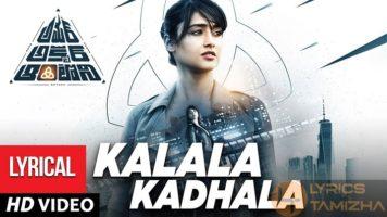 Kalala Kadhala Song Lyrics Amar Akbar Antony