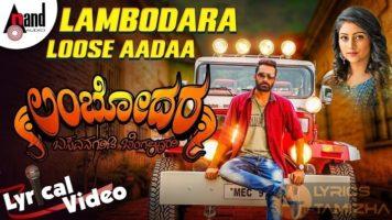 Lambodara Loose Aadaa Song Lyrics Lambodara