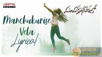 Manchukurise Vela Song Lyrics From Manchukurisevelalo
