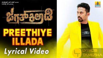 Preethiye Illadha Song Lyrics Jagath Kiladi
