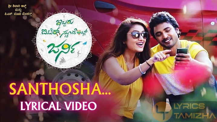 Santhosha Neenena Song Lyrics Ibbaru B.Tech Students Journey