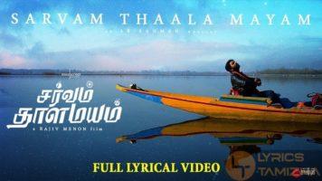 Sarvam Thaala Mayam Title Song Lyrics