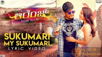Sukumari My Sukumari Song Lyrics Orange Kannada Movie