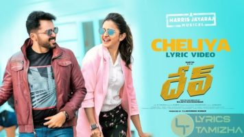 Chaliya Song Lyrics DEV Telugu Movie