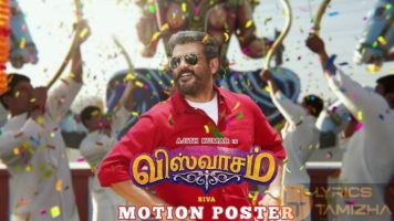Danga Danga Song Lyrics Viswasam