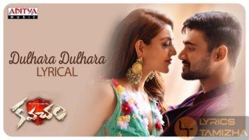 Dulhara Dulhara Song Lyrics Kavacham