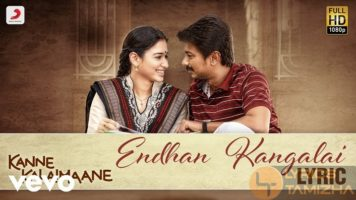 Enthan Kangalai Song Lyrics Kannae Kalaimaanae