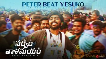 Peter Beat Yesuko Song Lyrics