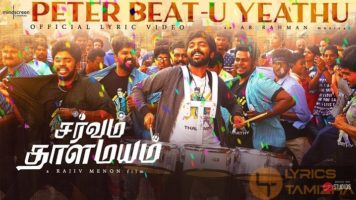 Peter Beatu Yethu Song Lyrics Sarvam Thaalamayam