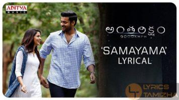 Samayama Song Lyrics Antariksham 9000 KMPH