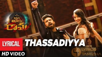 Thassadiyya Song Lyrics Vinaya Vidheya Rama