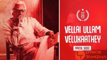 Vellai Ullam Velukaathey Album Song Lyrics Vijay Sethupathi 25
