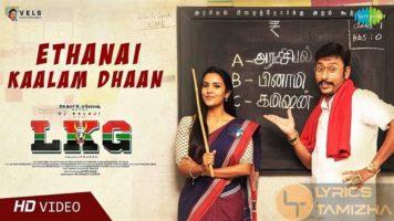 Ethanai Kaalam Dhaan Song Lyrics LKG RJ Balaji