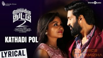 Kathadi Pol Song Lyrics Dhilluku Dhuddu 2