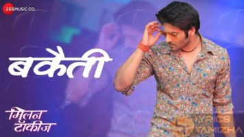 Bakaiti Song Lyrics Milan Talkies