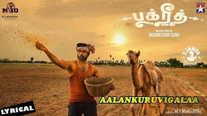 Aalankuruvigalaa Song Lyrics Bakrid
