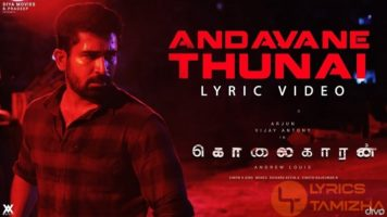 Andavane Thunai Song Lyrics Kolaigaran