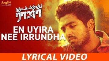 En Uyira Nee Irrundha Lyrics Kuppathu Raja